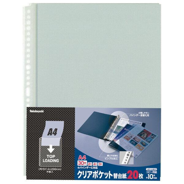 【ポイント5倍】ナカバヤシ クリアポケット替台紙 A4 20枚 CBR-A20-N リフィル