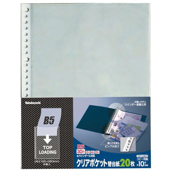 【ポイント5倍】ナカバヤシ クリアポケット替台紙 B5 20枚 CBR-B20-N リフィル