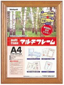 フォトフレーム ナカバヤシ マルチフレーム 額 木製A4 フ-PW-A4 #300#