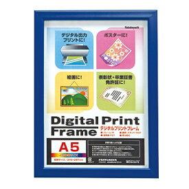 【ママ割エントリーでP7倍】ナカバヤシ デジタルプリントフレーム A5/2L判 フ-DPW-A5-B ブルー フォトフレーム 写真立て 集合写真 #300#
