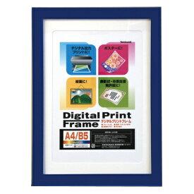 【ママ割エントリーでP7倍】ナカバヤシ デジタルプリントフレーム A4/B5 フ-DPW-A4-B ブルー フォトフレーム 写真立て #300#