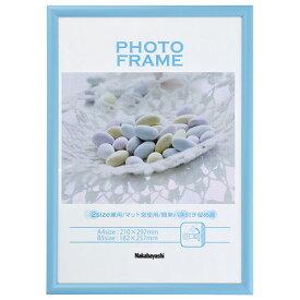 ナカバヤシ 樹脂製(PVC) フォトフレーム 写真立て A4判 B5判 ブルー 水色 フ-TPS-401-B七五三 記念 写真 #301#