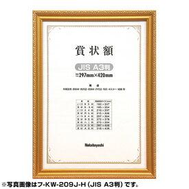 賞状額 ナカバヤシ 木製賞状額 金ケシ JIS A3判 箱入り フ-KW-209J-H #300#