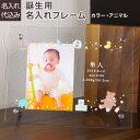 【名入れ代込】赤ちゃん 名入れ 誕生用 アクリル フォトフレーム アニマルカラー 写真立て ベビーギフト プレゼント …