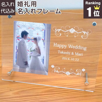 【送料無料】結婚祝い婚礼祝いに♪アクリルフォトフレーム名入れ/婚礼用2L判【楽ギフ_名入れ】【楽ギフ_包装】【楽ギフ_のし】