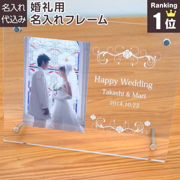 【数量限定特価】【名入れ代込】【ネット限定品】婚礼用 名入れ フォトフレーム 結婚祝い 婚礼祝い 名入れ アクリル フォトフレーム 写真立て L判写真対応【メーカー取寄】記念 写真 #300#