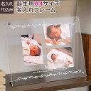 【名入れ代込】赤ちゃん 名入れ 誕生用 アクリル A4フォトフレーム UV-NAIRE-A4T 写真立て ベビーギフト プレゼント …