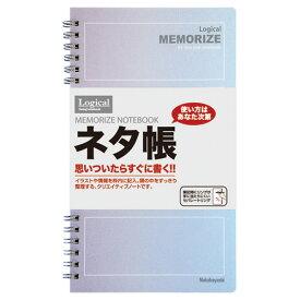 【アウトレット/数量限定特価】ナカバヤシ スイング ロジカル MEMORIZEノート A5スリム NW-SA501-3