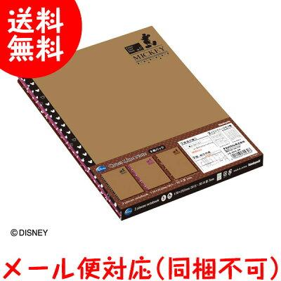 ナカバヤシディズニー・クロスラインノートクラフト3冊パック(ミッキーマウス・ミニーマウス・プー)ノS-44A-3P