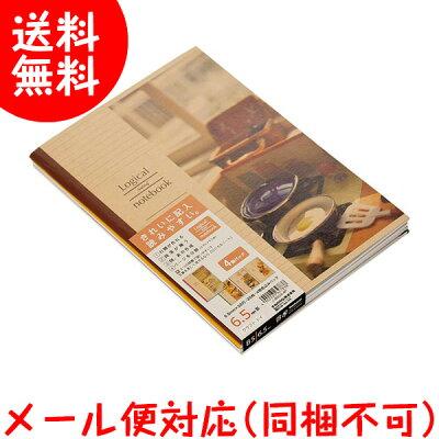 ナカバヤシスイング・ロジカルノート6.5mm罫「クラフト・トイ」4色パックノ-B504-4P