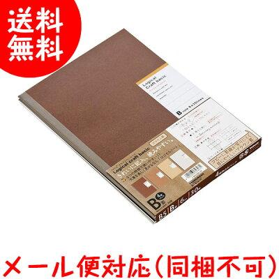 ナカバヤシスイング・ロジカルノート6.5mm罫「クラフト・ベーシック」4色パックノ-B508B-4P