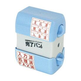 【ポイント5倍】ナカバヤシ 印面回転式スタンプ 完了バン STN-603