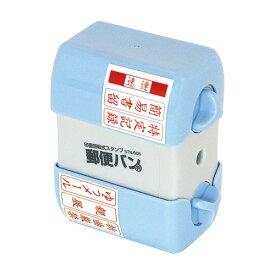 【ポイント5倍】ナカバヤシ 印面回転式スタンプ 郵便バン STN-605