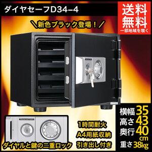 【12月第3週発送予定】ダイヤセーフ(旧:日本金銭機械...