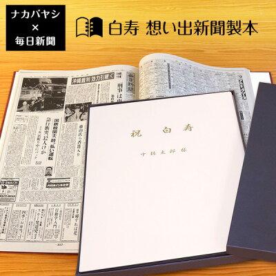 想い出新聞白寿本