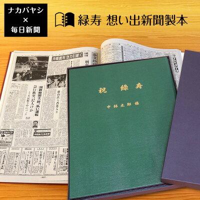 想い出新聞緑寿本