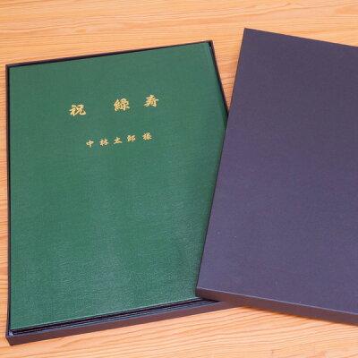 緑寿祝い緑寿のプレゼントに最適★想い出新聞製本【緑寿本】