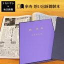 【送料無料】傘寿祝い 傘寿(80歳) のプレゼント ギフトに最適 ★ 想い出新聞製本【傘寿本】(表紙色:紫) メーカー別…