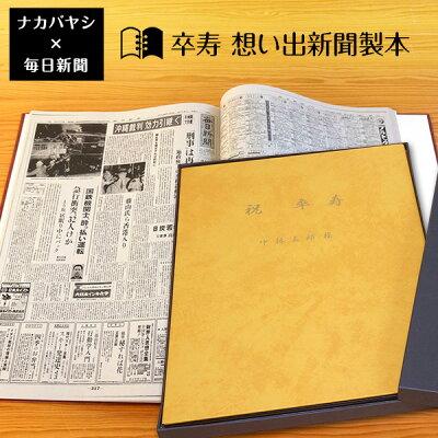 想い出新聞卒寿本
