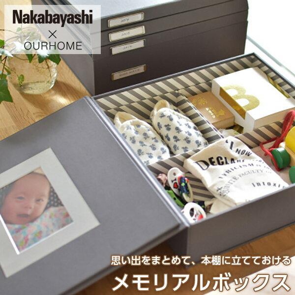 【送料無料】Nakabayashi×整理収納アドバイザーEmiさん「本棚に立てておける メモリアルボックス」OUR-MB-1【のし】【ギフト包装】