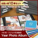 楽天市場総合ランキング1位獲得!Year Photo Album(イヤーフォトアルバム) ×10冊セットで写真2400枚収納(送料無料 さらにマンスリーカード×1個付♪) L判写真 6面ポケット 24