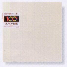 アルバム サンヨー替台紙 100年台紙 デミ デミ-100-5V リフィル