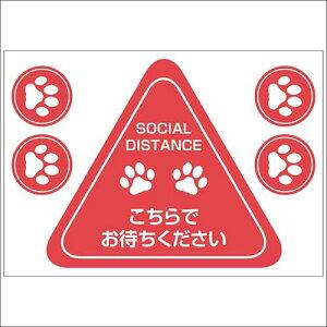 コロナ対策 ナカバヤシ ソーシャルディスタンス ステッカー三角・丸 ネコ SDS-S・MN-R