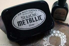 スタンプ インク TSUKINEKO ツキネコ ステイズオンメタリック シルバー [SZ-192] 銀 皮革 アシッドフリー ガラス 金属 プラスチック カラー スクラップブッキング 素材 スタンプ台 #203#