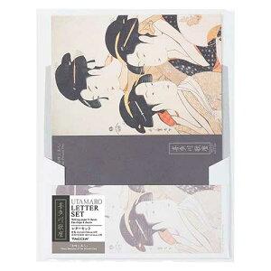 【ポイント5倍】ナカバヤシ 浮世絵ステーショナリー 喜多川歌麿 A5・レターセット・封筒(洋形2号)セット LTS-04-15
