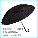 新商品24本骨グラスファイバー傘(65cm)