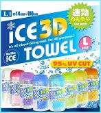 新商品!アイス3DタオルLサイズ(14×100cm)