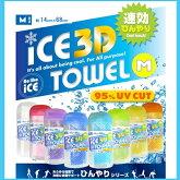 新商品!アイス3DタオルMサイズ(14cm×68cm)