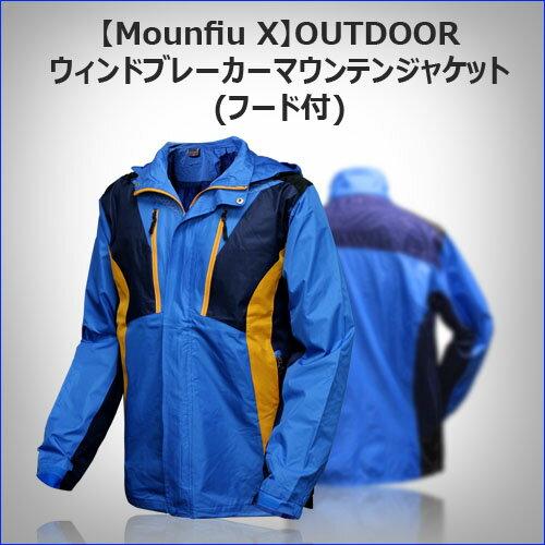 Mounfiu X OUTDOOR ウィンドブレーカー マウンテンジャケット(フード付)