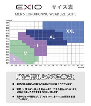【上下セット】EXIOエクシオ防寒インナープレミアム裏起毛全3色M-XXL