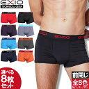 【お徳用8枚セット/ネコポス送料無料】EXIO エクシオ ボクサーパンツ メンズ セット ローライズ ボクサーブリーフ 8色…