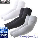 【ネコポス選択送料無料】EXIO エクシオ 接触冷感 アームカバー メンズ レディース 男女兼用 左右 セット UVカット 全…