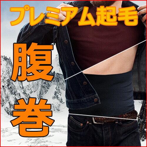 【2枚セット】EXIO エクシオ プレミアム裏起毛 腹巻 全2色 フリーサイズ