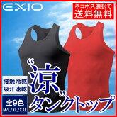 【EXIO】エクシオ高機能アンダーウェアタンクトップ
