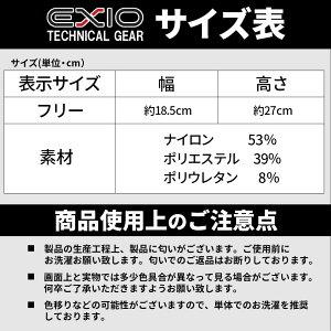 EXIOエクシオ接触冷感フェイスマスクUVカット