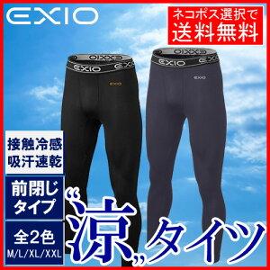 【ネコポス選択送料無料】EXIO エクシオ コンプレッ...