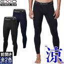 【ネコポス選択送料無料】EXIO エクシオ コンプレッション 前開き タイツ メンズ 接触冷感 インナー ロングタイツ 全2…