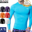 【ネコポス選択送料無料】EXIO エクシオ コンプレッション メンズ 接触冷感 インナー アンダーシャツ 長袖 丸首 全8色…