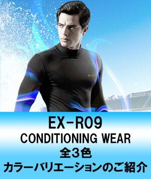 EXIOエクシオ接触冷感高機能コンプレッションウェアアンダーウェアサイドメッシュ長袖ネコポス選択送料無料