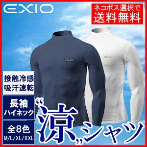 EXIOエクシオ接触冷感コンプレッションウェアハイネック長袖