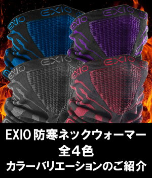 【EX-10】ネックウォーマーネックゲーター