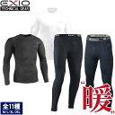 【ネコポス送料無料】EXIO エクシオ 防寒 インナー メンズ コンプレッション ウェア アンダーシャツ タイツ 各種 裏起…