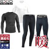EXIOエクシオコンプレッションウェアプレミアム起毛防寒インナー