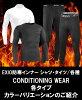 德国与常规产品主导通过出售热齿轮冷和发热内衣高领圆脖子上绑腿