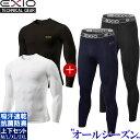 【上下セット/ネコポス送料無料】EXIO エクシオ コンプレッション メンズ アンダーシャツ 長袖 丸首 タイツ 前閉じ 前…