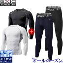 【上下セット/ネコポス送料無料】EXIO エクシオ コンプレッション メンズ 接触冷感 アンダーシャツ 長袖 丸首 タイツ …